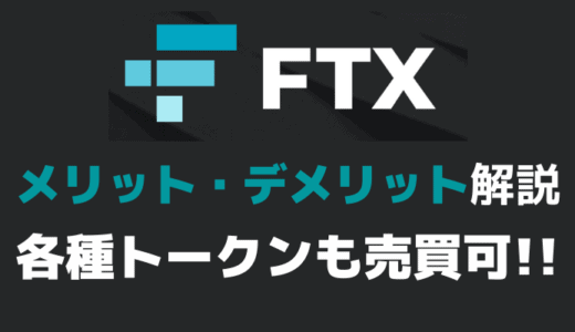 FTXのメリット・デメリット・評判!2021年話題の仮想通貨取引所を徹底解剖
