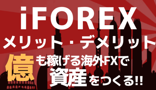 iFOREX(アイフォレックス)メリット・デメリット完全ガイド!初心者でも稼げるぞ!