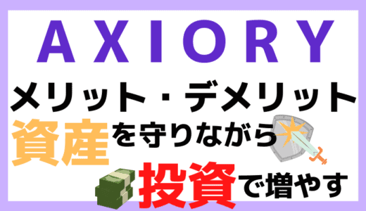 AXIORY(アキシオリー)メリット・デメリット完全解説!資産を守りながら稼げるって本当?