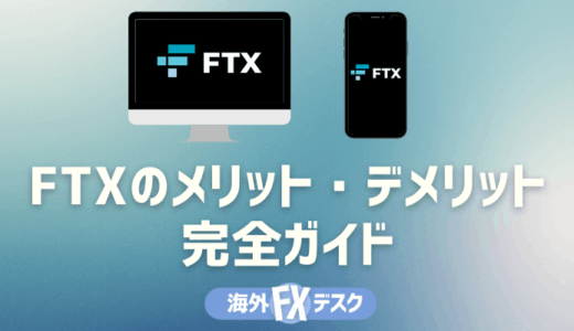FTXのメリット・デメリット完全ガイド!評判良すぎ!2021年話題の仮想通貨取引所を徹底解剖