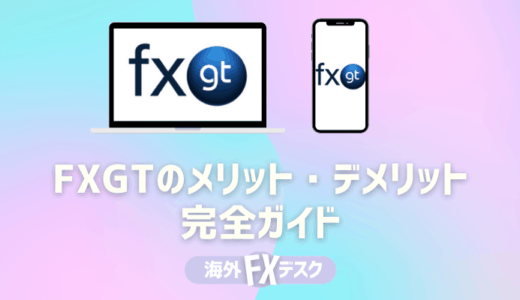 FXGTのメリット・デメリット完全ガイド!超話題の海外FXの評判は…?